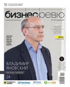 Biznes_reviu